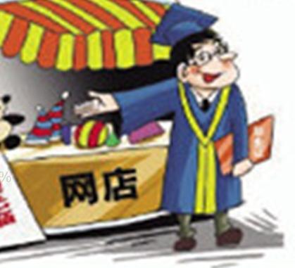 网络店,大学生创业新途径