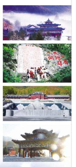 铁刹山风景区 成本溪县旅游新元素
